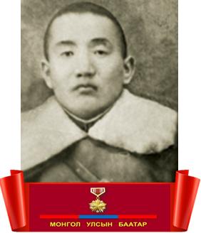ЛУВСАНДОРЖИЙН ГЭЛЭГБААТАР (1914- 1939 он)